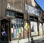 Ashkenaz, Berkeley
